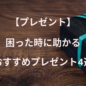 【プレゼント】困った時に助かるおすすめプレゼント4選