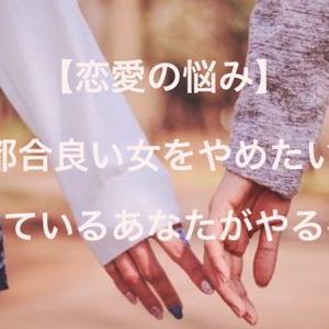 【恋愛】都合良い女をやめたいと思っているあなたがやるべき事