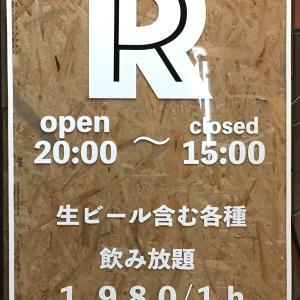 アール cafe&bar R (町田)
