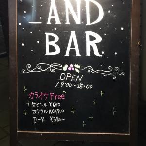 アンドバー _AND BAR (町田)