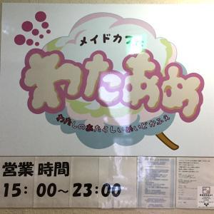 わたあめ (メイドカフェ)(町田)