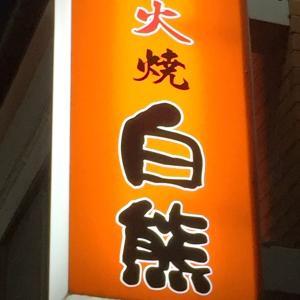 白熊 しろくま (長津田)