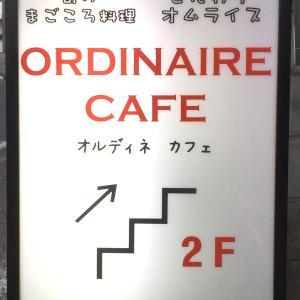 オルディネカフェ ORDINAIRE CAFE (東林間)