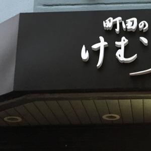 けむり (町田)