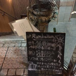 ランバリオン Rumbullion  (町田)