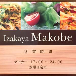 Makobe まこべぇ (長津田)