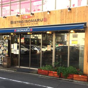 BISUTBISTRO ISOMARU ビストロ イソマル (町田)