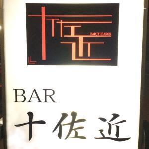 じゅうさこん 十左近 (東林間)