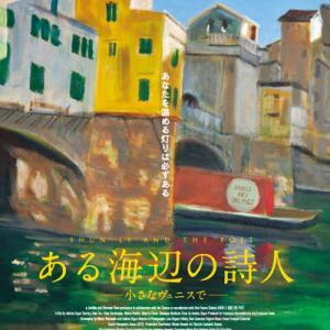 映画『ある海辺の詩人~小さなヴェニスで~』★人を恋うー詩情豊かに耐えて哀しくー