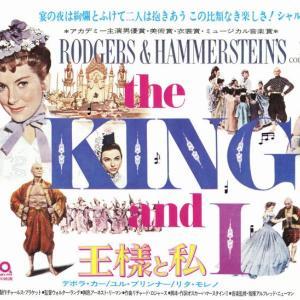 映画『王様と私』★ユル・ブリンナーの存在感!腹筋!etc.