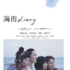 """映画『海街diary』★優しく爽やかな""""すず""""風に吹かれる姉妹の季節"""