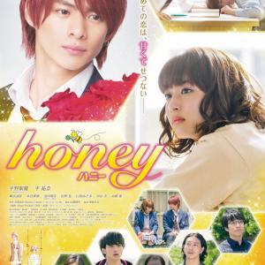 映画『honey』★一途にひたむきな彼に鬼キュン♪