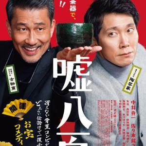 映画『嘘八百』★八はかもめ利休がらみの大口上!(^^)/