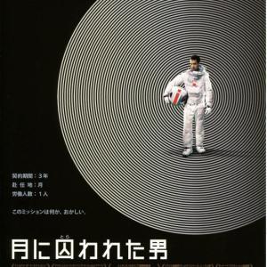 映画『月に囚われた男』★月での単身赴任がなにかとキツイ件