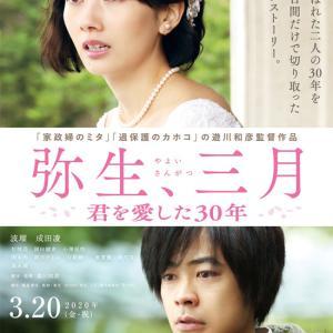 映画『弥生、三月-君を愛した30年-』★後悔を乗り越えて幸せになろう!(^^)/