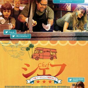 映画『シェフ ~三ツ星フードトラック始めました~』★人生のほうも調理ごちそう様な一品!