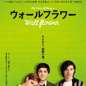 映画『ウォールフラワー』★心の膿を出して未来の花を咲かせ(^_-)-☆