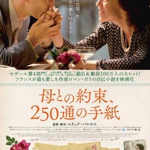 映画『母との約束、250通の手紙』★良くも悪くも熱くて激しい母の愛!