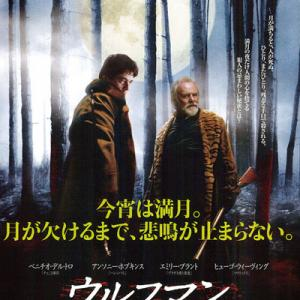映画『ウルフマン』 ★狼の姿を借りた人間の業か…快演☆傑作!