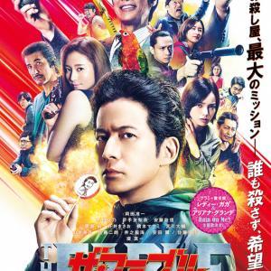 映画『ザ・ファブル 殺さない殺し屋』★スピーディでパワフルなドキドキ最高!