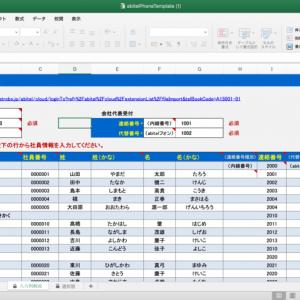 【受付システム】一括登録も可能!Welboの内線番号管理機能