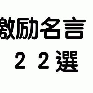 ブログしんどい!きつい!眠い!激励名言22選!!!