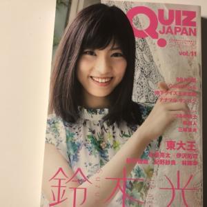 『QUIZ JAPAN vol.11』