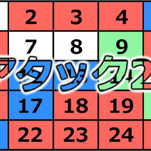『パネルクイズ アタック25』風クイズ