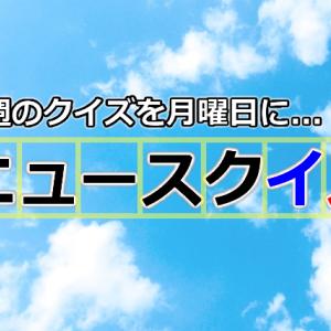 ニュースクイズ【1/20~1/26】