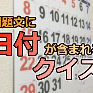 日付が含まれるクイズ【12/8~12/14】