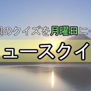 ニュースクイズ【2/10~2/16】