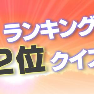ランキング2位クイズ(世界編)