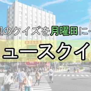ニュースクイズ【3/23~3/29】