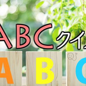 ABC問題