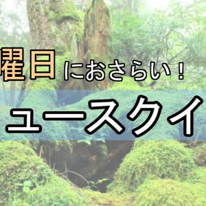 ニュースクイズ【7/27~8/9】
