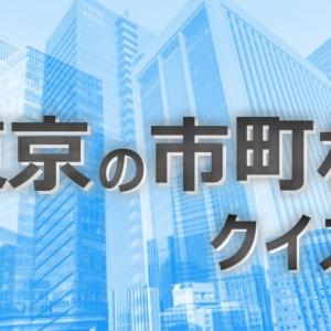 東京都市町村クイズ