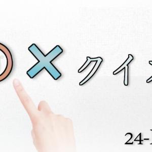 〇×クイズ【第1弾】