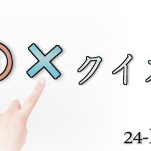 〇×クイズ【第2弾】