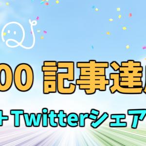 500記事達成!