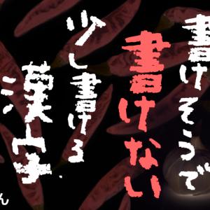 書けそうで書けない漢字クイズ -音読み編-