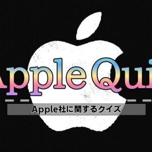 【🍎】Appleクイズ