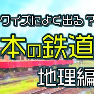 クイズ頻出(?)の日本の鉄道駅【地理編】