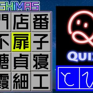 漢字ケシマス7