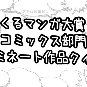 次にくるマンガ大賞2020コミックス部門ノミネート作品クイズ