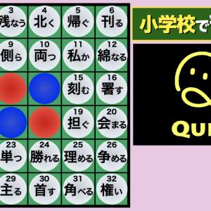 東大王 難問オセロ風(小学生で習う漢字)