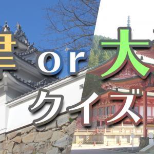 津or大津クイズ