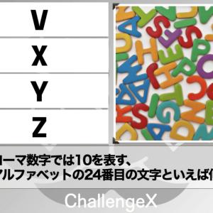 ChallengeX vol.1