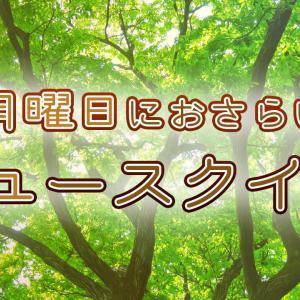 ニュースクイズ【7/25~7/31】