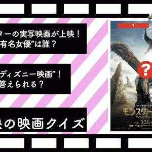 3月上映の映画クイズ