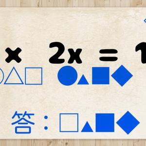 QuizXさんに贈るXクイズ、X謎解き